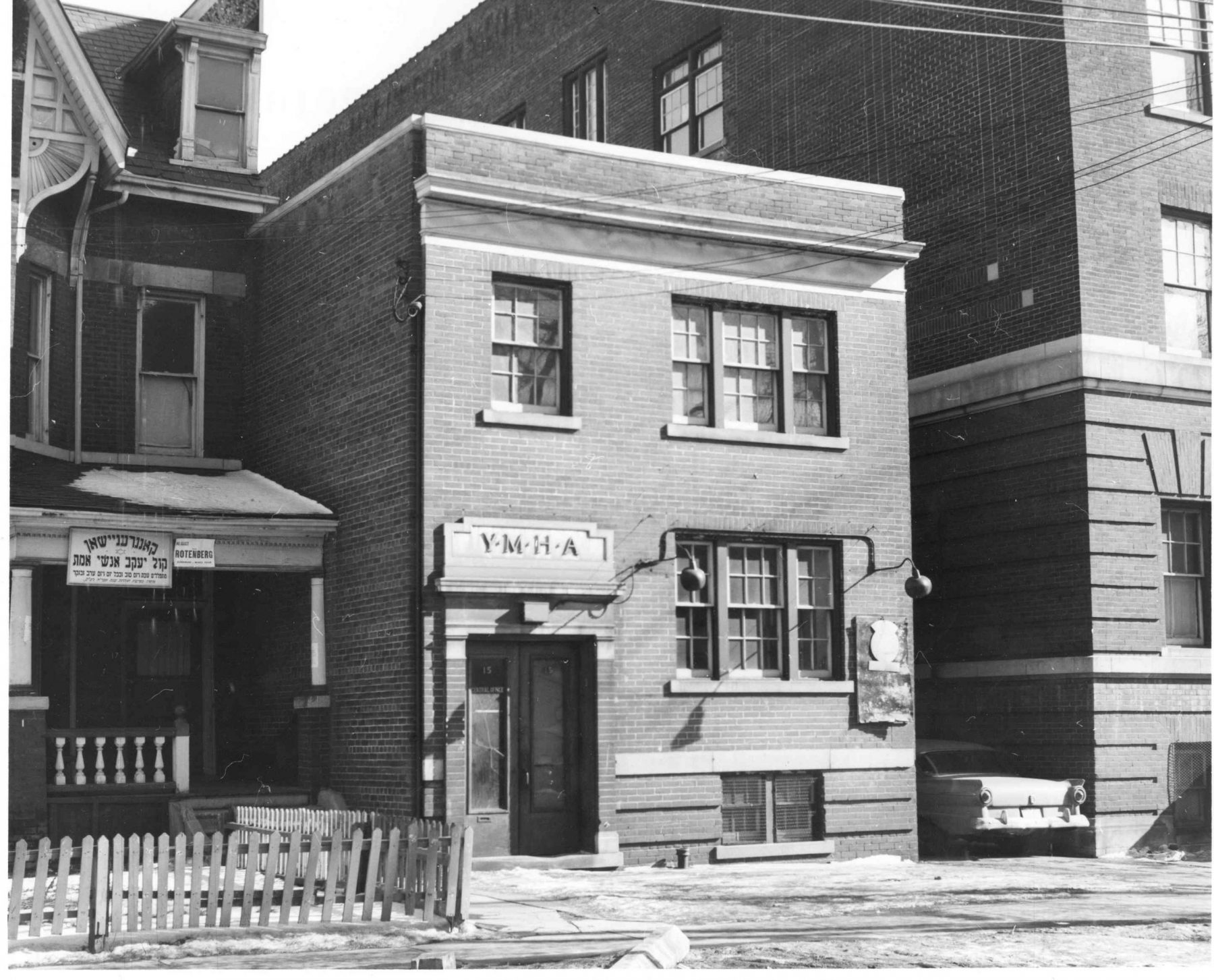 """YM-YWHA building, 15 Brunswick Avenue, ca. 1960. For almost two decades, the 'Y"""" activities occurred at rooms rented in the Brunswick Avenue and College Street area, as well as the basement facilities of the Brunswick Avenue Talmud Torah. However, these spaces became overcrowded due to the growing membership and so this building was constructed in 1937, next door to the Talmud Torah to ease overcrowding.   OJA, fonds 61, series 2-2, file 44, item 3."""