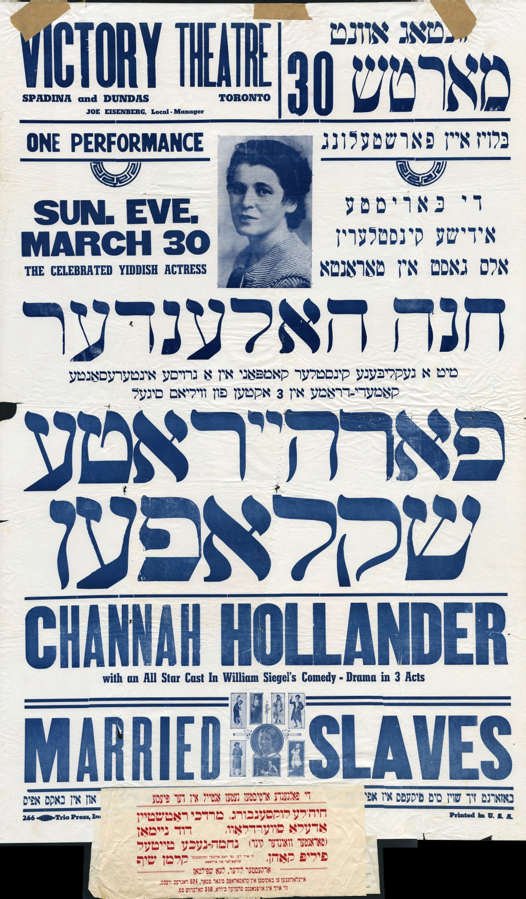 """A poster for a three-act comedy entitled """"Married Slaves"""" at the Victory Theatre in 1947. The comedy starred Chana Hollander. The poster is written in both Yiddish and English.  OJA, accession 1995-9-2."""